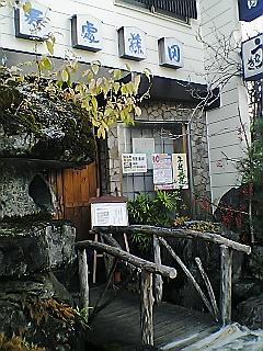 花子茶屋 藤田そば店