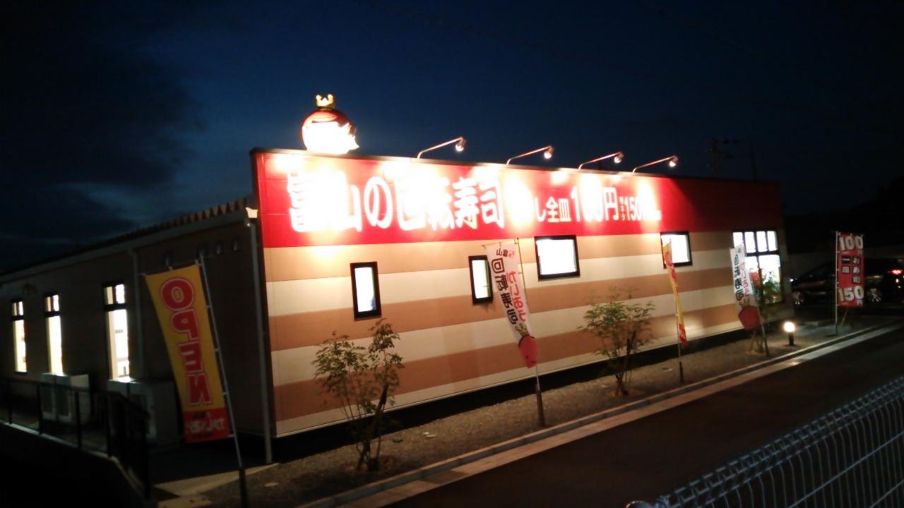 かいおう 滋賀栗東店