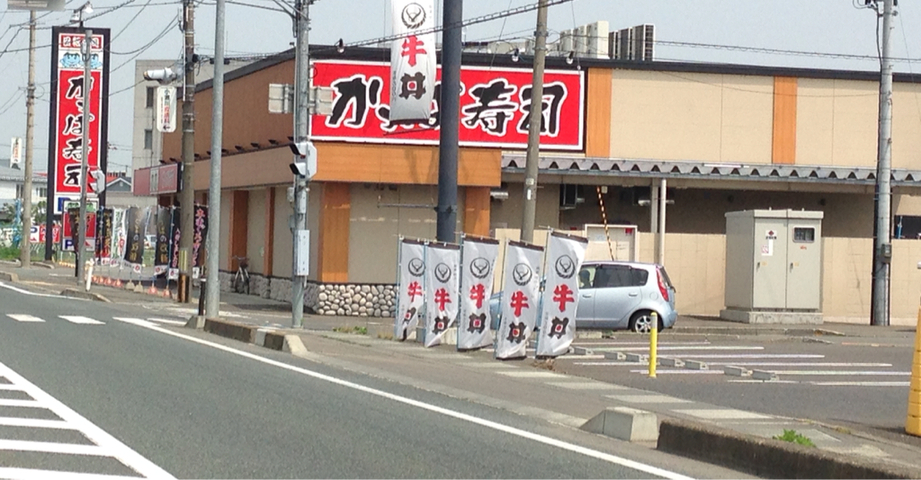 かっぱ寿司 花巻店