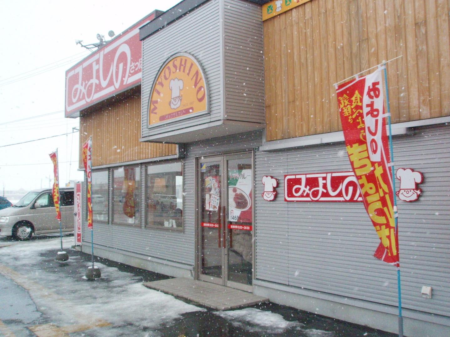 みよしの 東雁来店
