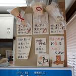 関口牧場 - 食券販売機の丁寧な説明