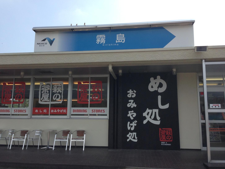 レインフォレストカフェ 霧島サービスエリア下り店