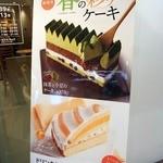 ドトールコーヒーショップ 浜松メイ・ワン店 -