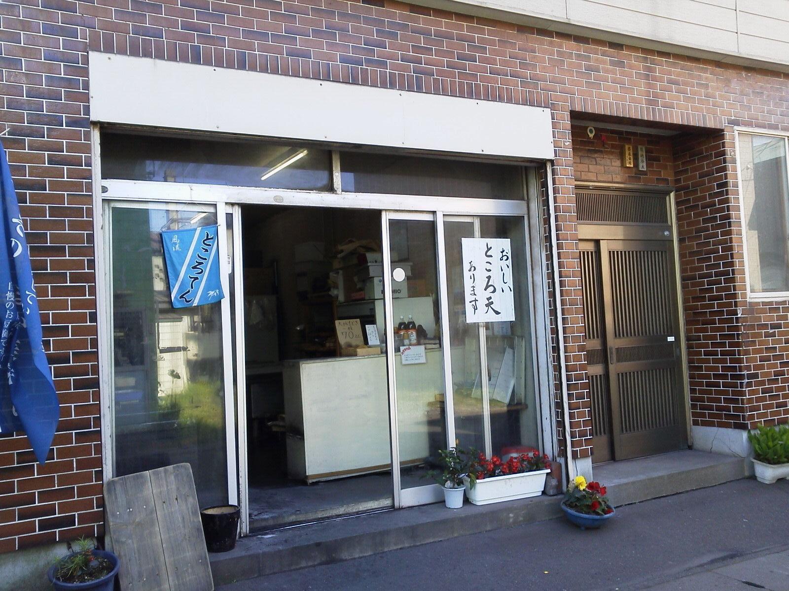 間嶋豆腐店