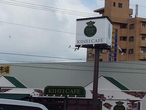 キヘイ カフェ