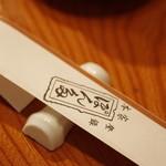 ぽん多本家 - 箸(はし)と箸置(はしおき)