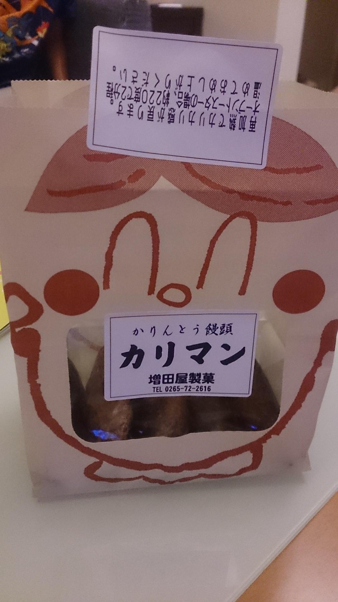 増田屋製菓