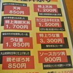 29395058 - ことぶき・メニュー(2014.04)