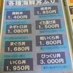 29395061 - ことぶき・メニュー(2014.04)