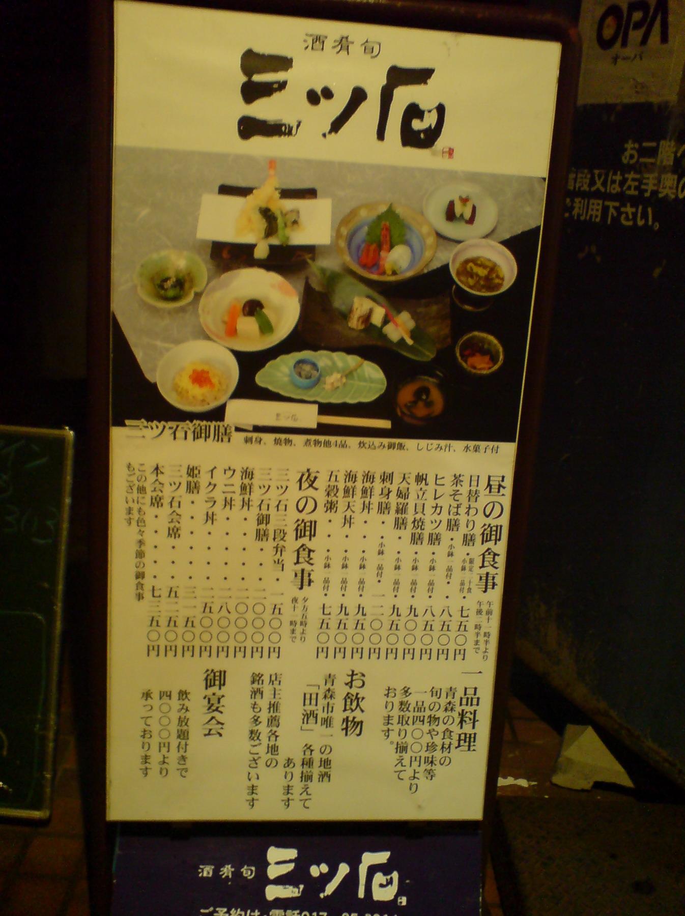 酒肴旬 三ッ石