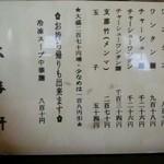 29401440 - テーブルメニュー【2014年7月現在】