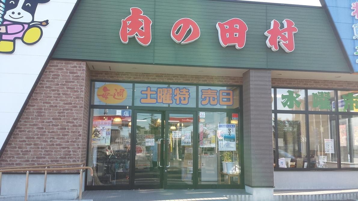 田村精肉店