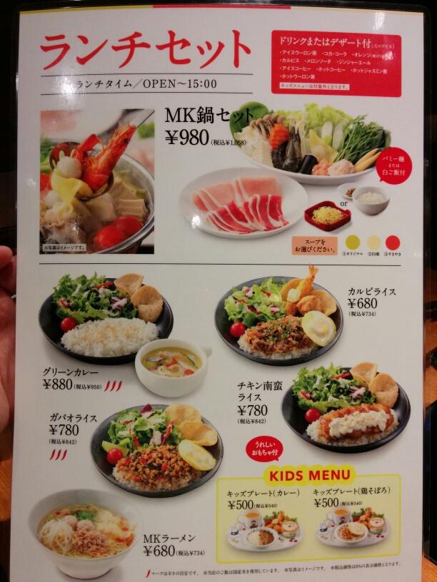 MKレストラン 新宮店