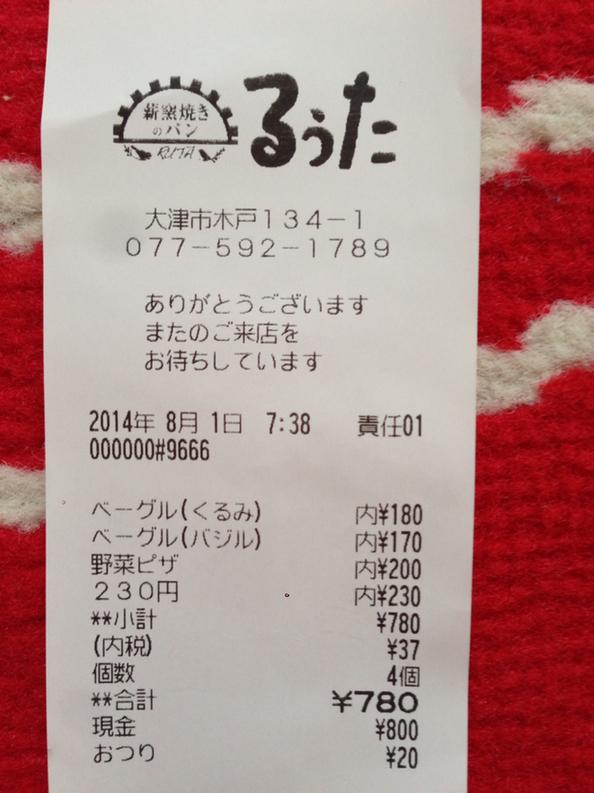 るぅた name=