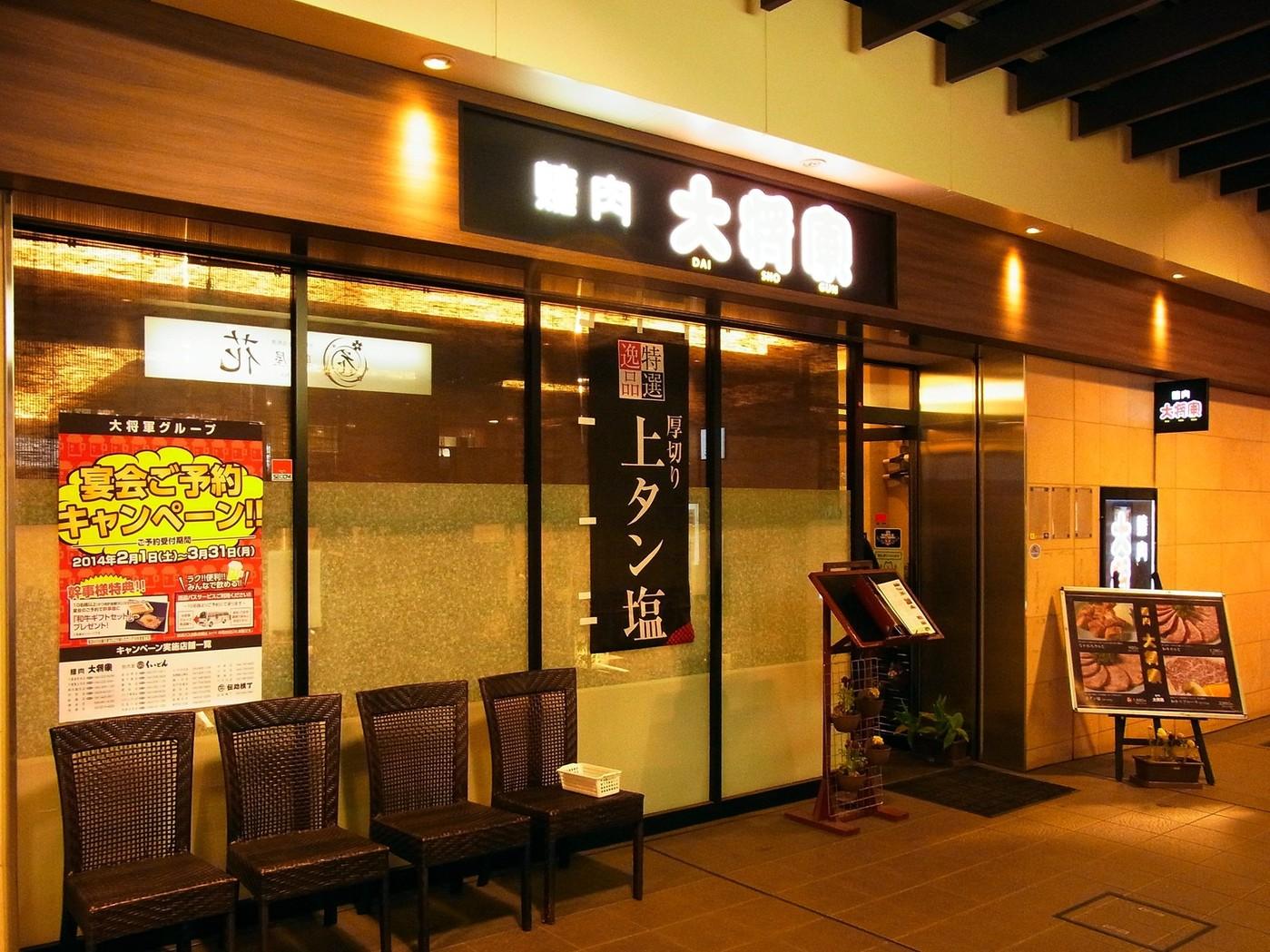 大将軍 笹塚店