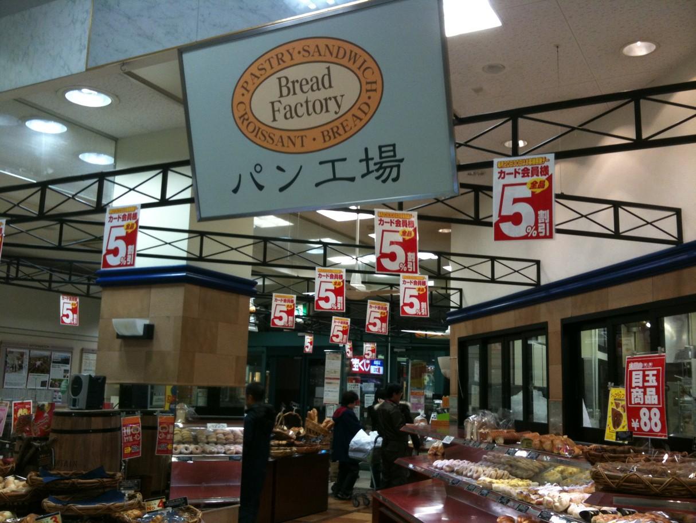 パン工場 鈴鹿店