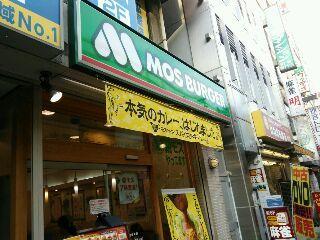 モスバーガー 赤羽南口店