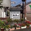 魚清商店 西店 - 外観写真:
