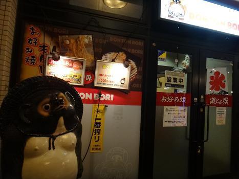 道とん堀 千葉NTアルカサール店