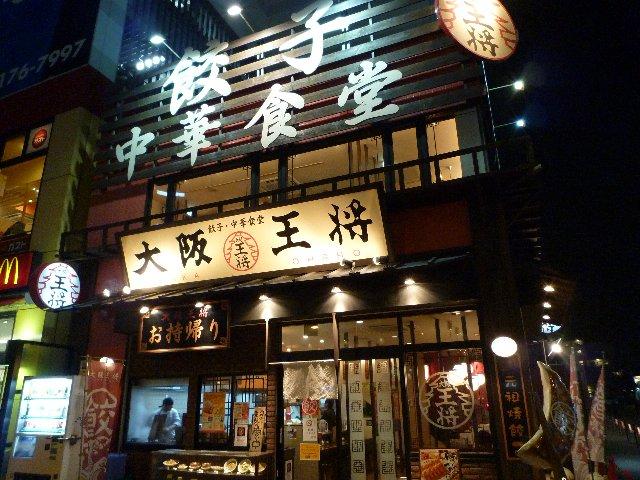 大阪王将 南柏店