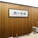 懐石料理 桝田 - 内観…店内