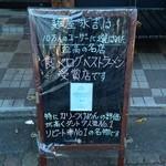 麺屋永吉 花鳥風月 -