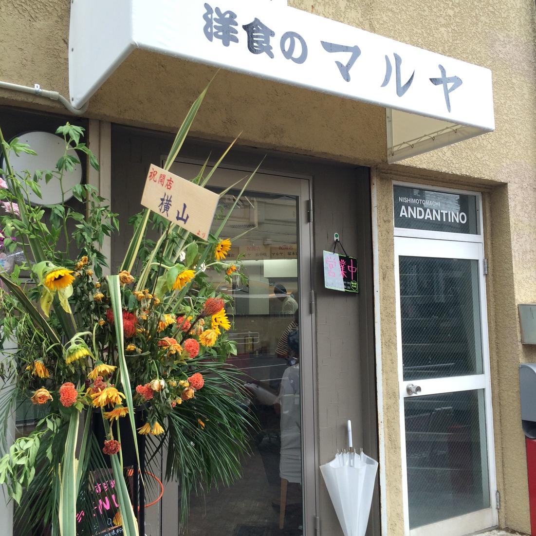 マルヤ 西元町店
