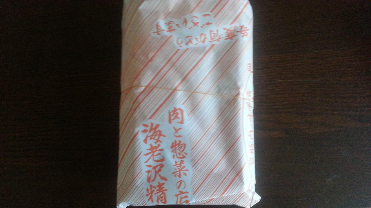 海老澤精肉店