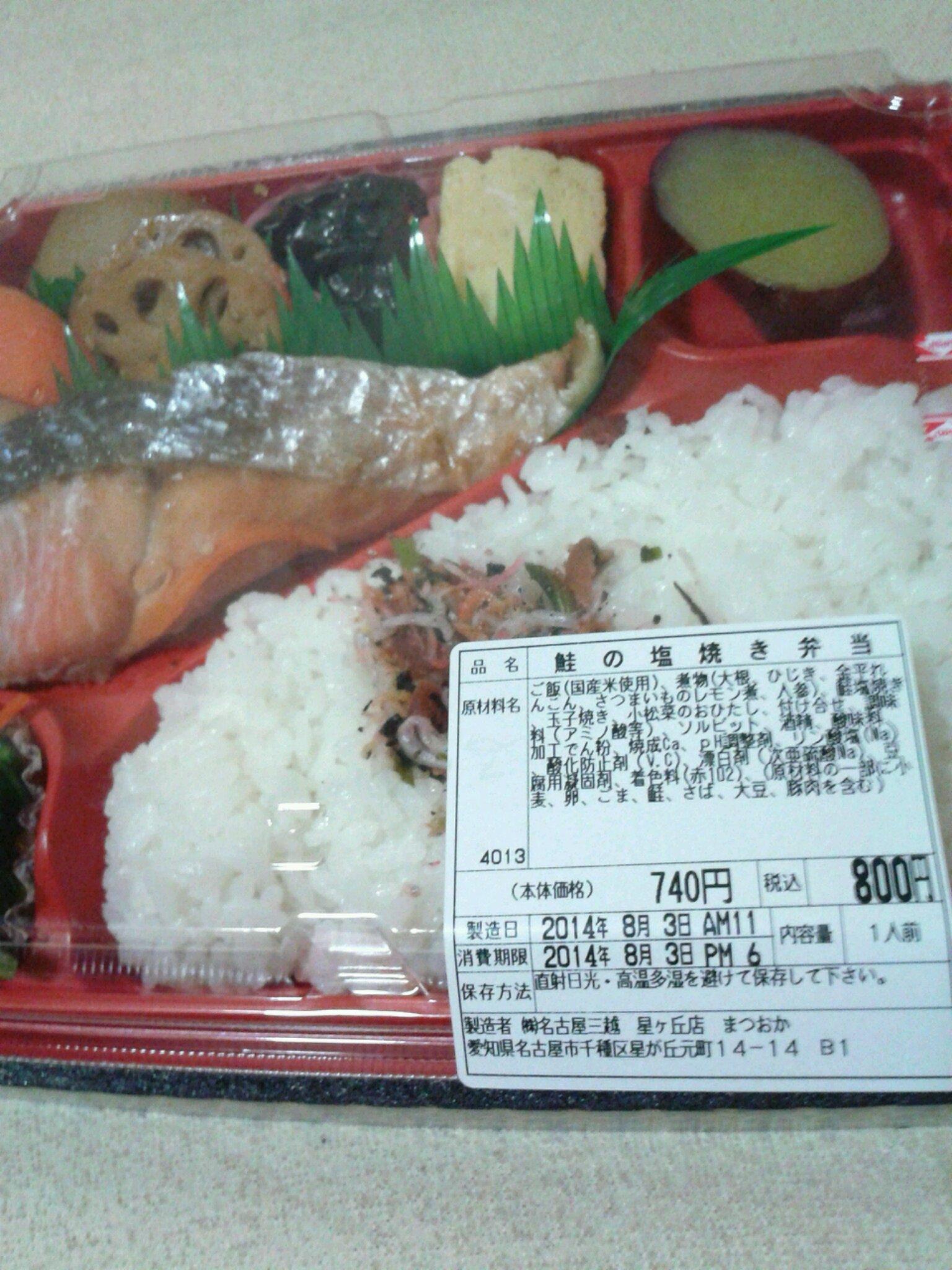 お惣菜のまつおか 三越星ヶ丘店