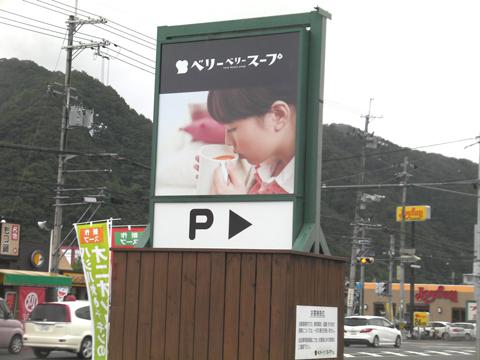 ベリーベリースープ 姫路砥堀店