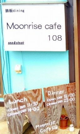 Moonrise cafe 108