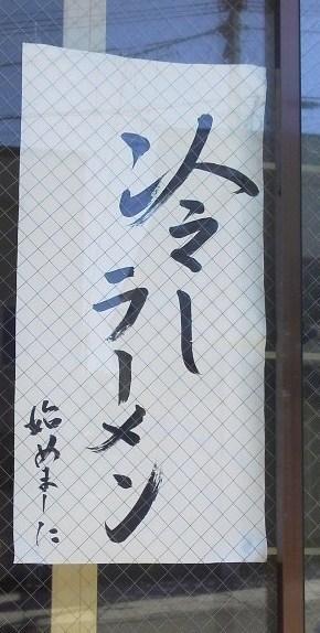 ラー麺とんち