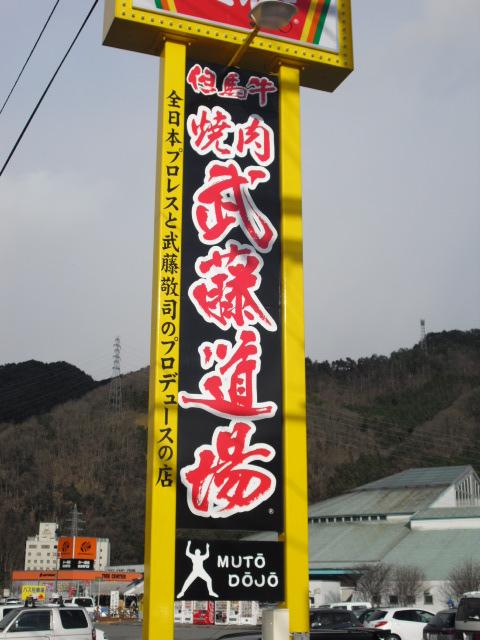 焼肉武藤道場