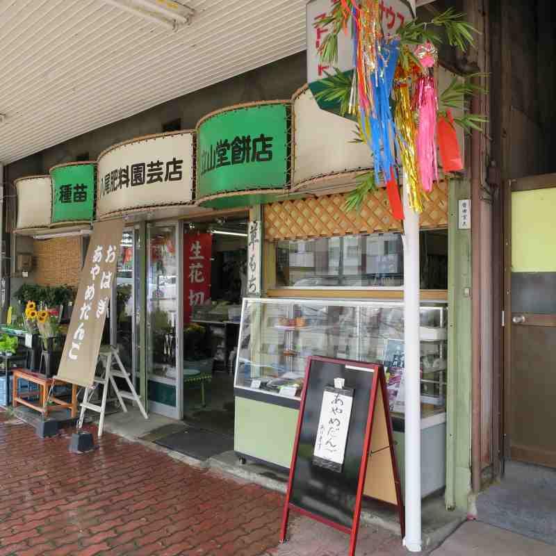 立山堂餅店