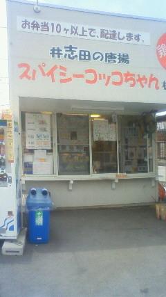 スパイシーコッコちゃん 栃木店