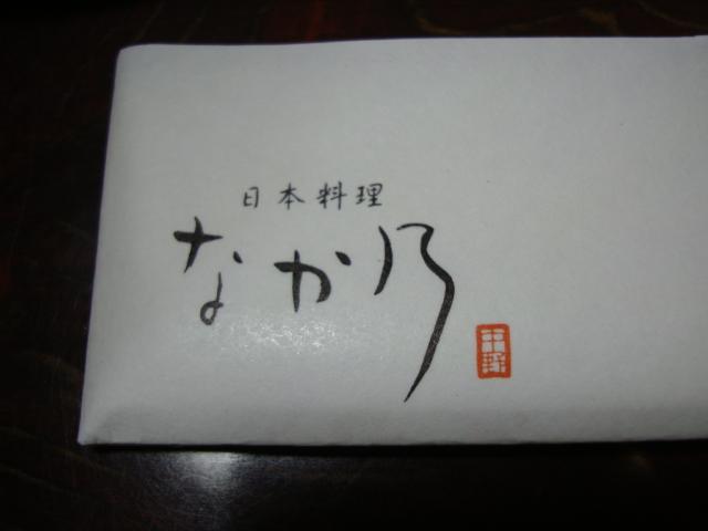 日本料理 なか乃