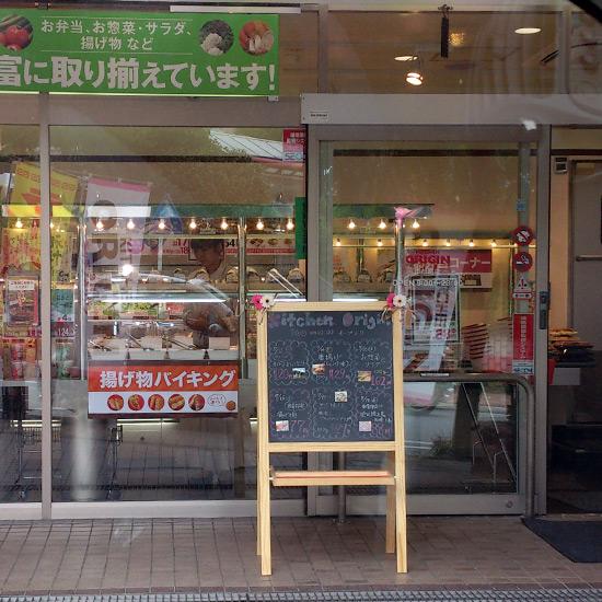 キッチンオリジン 市ヶ尾店