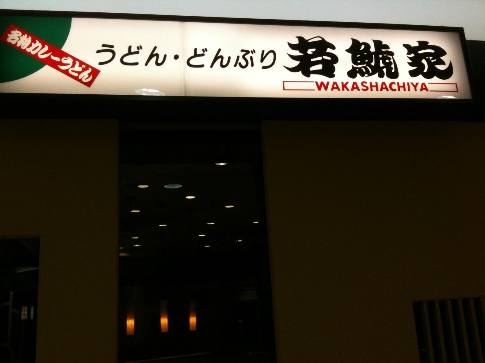 若鯱家 イオンモール鈴鹿店