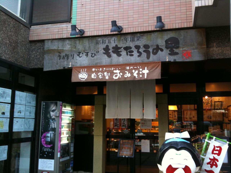おにぎりの桃太郎 沖の島店