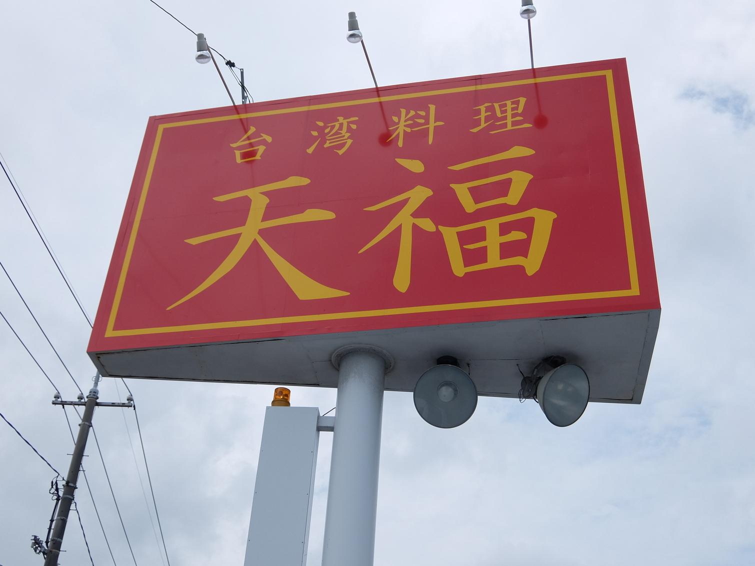 台湾料理 天福