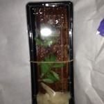 29563431 - ウナギの押し寿司