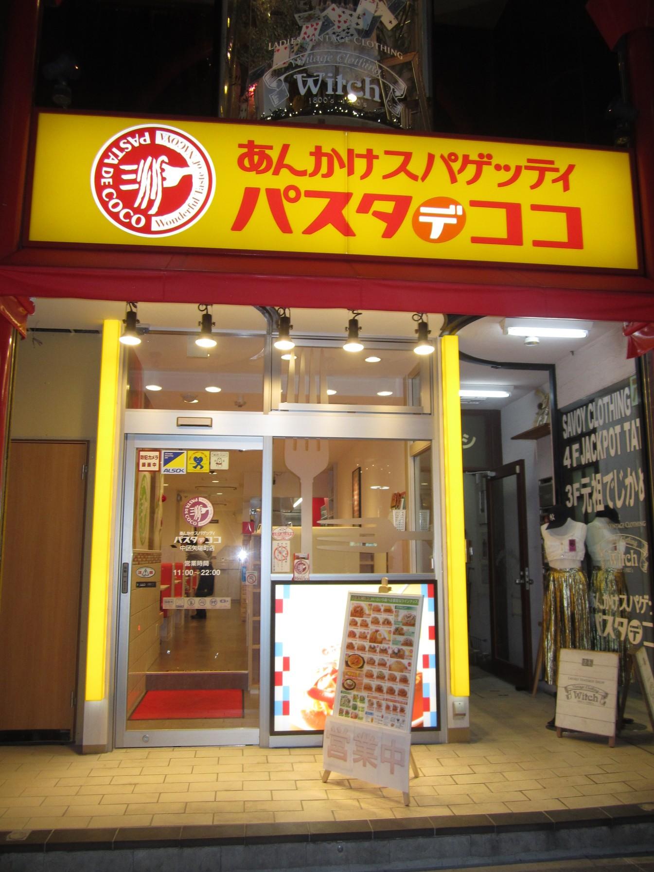 パスタ・デ・ココ 中区矢場町店