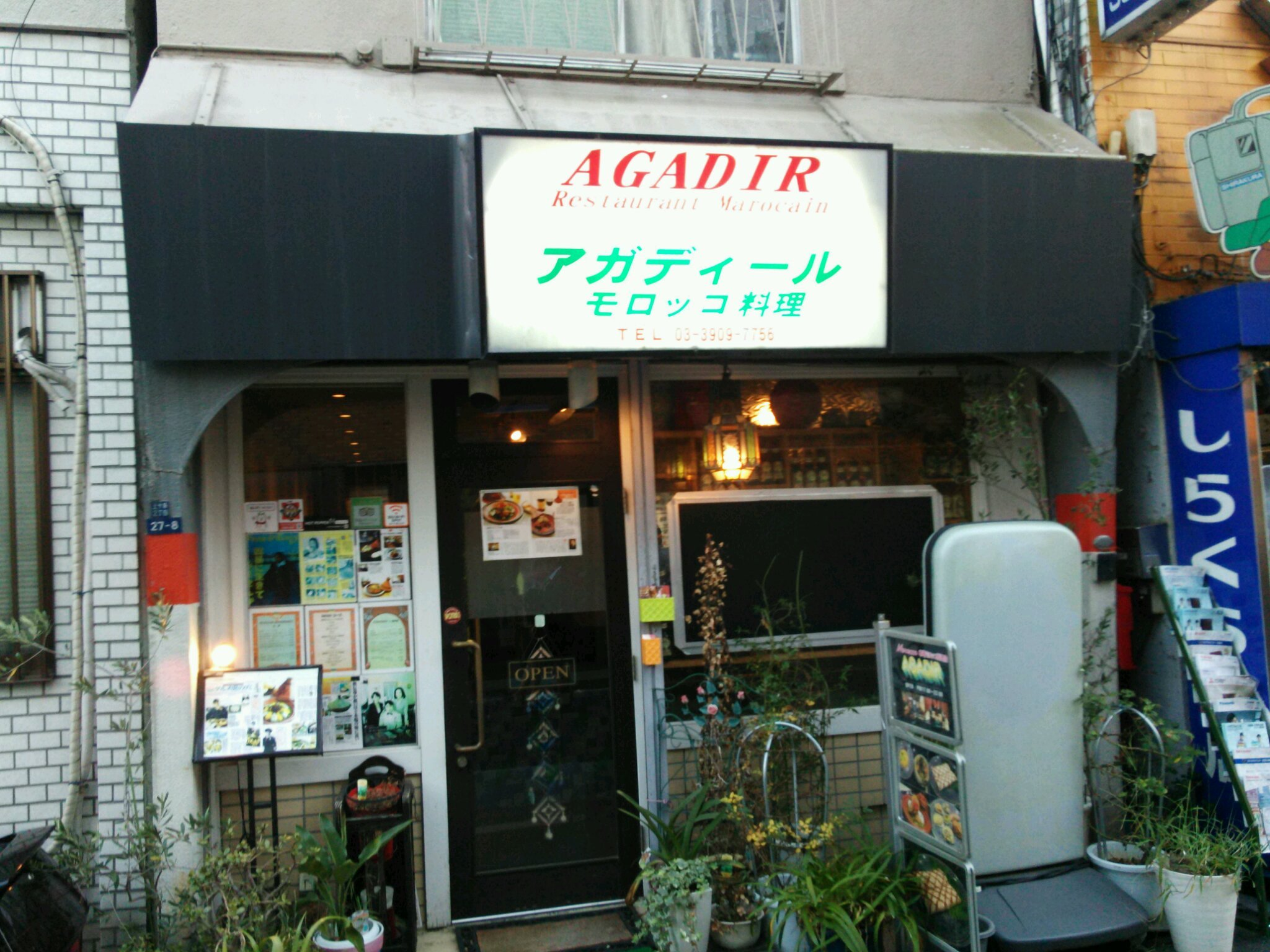 アガディール  十条店