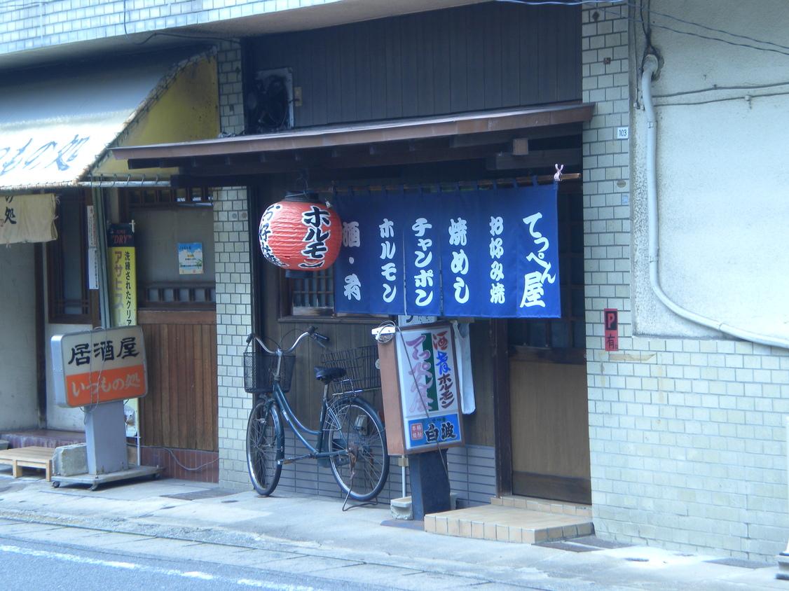 てっぺん屋食堂