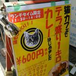 猫がいるカフェ - ランチにテラ盛りカレーが頂けます