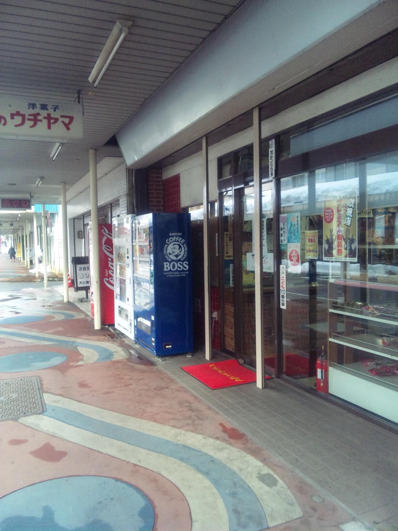 内山パン店