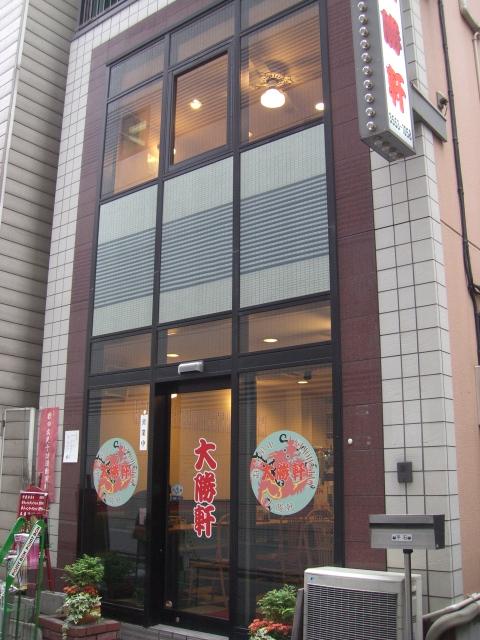 新川大勝軒飯店