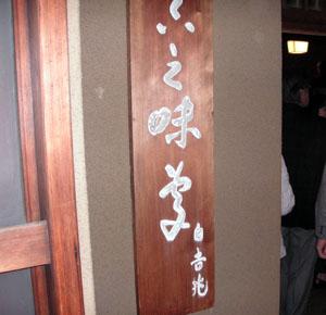 日本料理 吉兆 高麗橋店