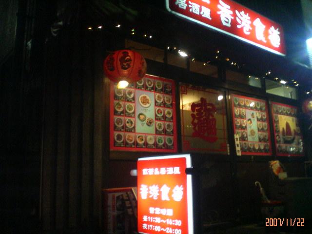 香港開源  森下店