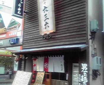 麺や 六三六 大須本店